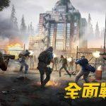 《陰屍路:倖存者》全面戰爭第一賽季全球開跑!禁區之戰巔峰賽 48 服搶先開打