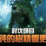 《黑色沙漠 MOBILE》全新討伐頭目「愚鈍的樹精靈」兇猛登場 頂級混沌裝備首次發放